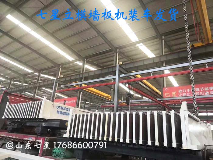 装配式轻质墙板设备发货